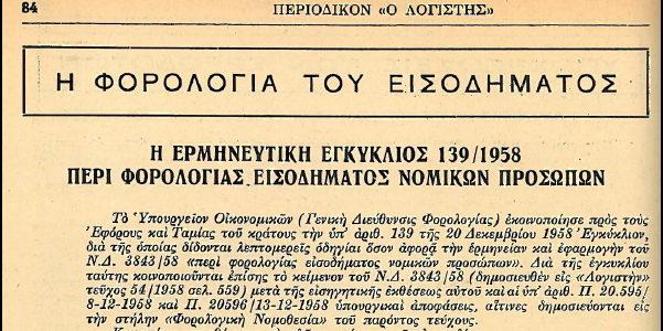 Ιδιόχρηση ακινήτων: Όταν το έτος 1958 στα πράγματα κυριαρχούσε η απλή λογική