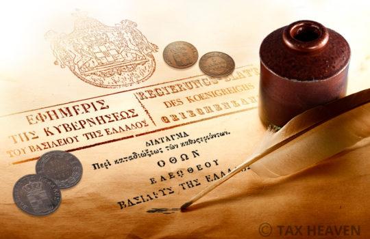 Η είσπραξη δημοσίων εσόδων στο νεοελληνικό κράτος. Οι πλειστηριασμοί οι οφειλέτες και τα ακατάσχετα