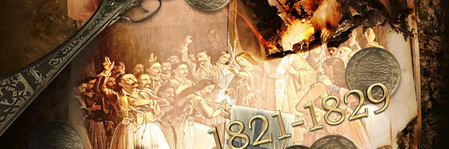 Η φορολογία κατά την διάρκεια της Επανάστασης (1821-1829). [«Δεκάτη», «Τριτοδέκατο», «Χρηματολογία» και «Συνεισφορές»]