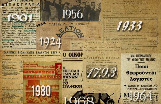 Σταθμοί στην Ιστορίατου Λογιστικού Επαγγέλματος
