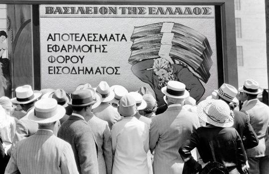 Συνοπτικά Στατιστικά στοιχεία έτους 1956 –  Υποβληθείσες φορολογικές δηλώσεις: 202.008